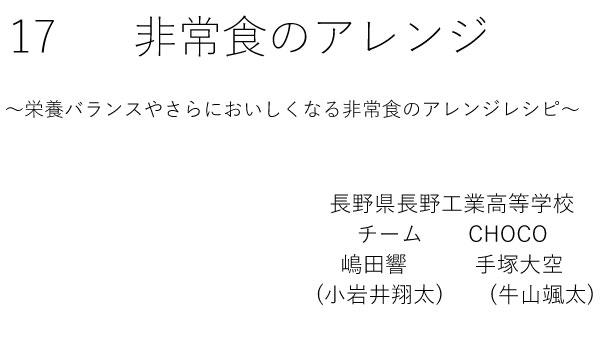 長野工業高等学校CHOCO