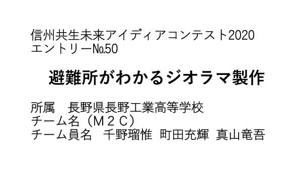 長野工業高等学校M2C
