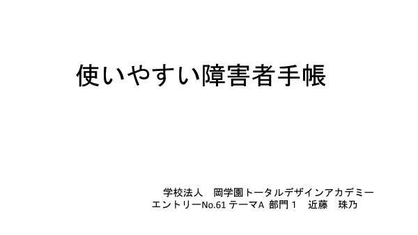 岡学園トータルデザインアカデミー近藤珠乃