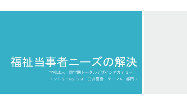 岡学園トータルデザインアカデミー三井夏音