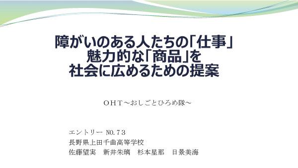 上田千曲高等学校OHT~おしごとひろめ隊~