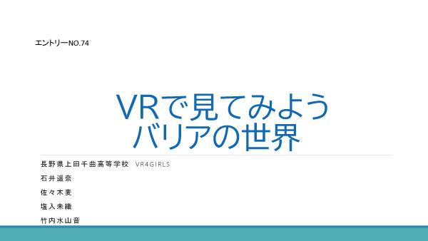 上田千曲高等学校VR4Girls