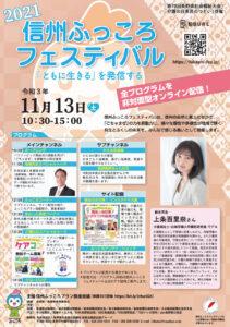 2021年度ちらし(PDF)